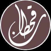 حنا بني مضيم التغطرس من الناس Apple-touch-icon
